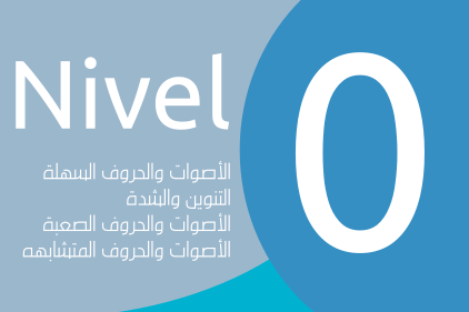 Árabe nivel 0